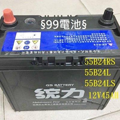 §99電池§ 杰士統力電池55B24LS GS汽車電瓶55B24L 55B24R 55B24RS GTH60LS 55B