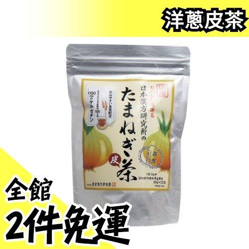 日本 日本漢方研究所 洋蔥皮茶 10gX12包 茶包 飲品 零食 上班族 下午茶 開會 茶飲【水貨碼頭】