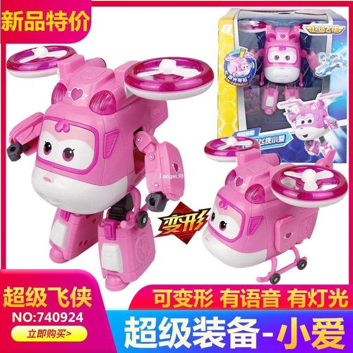 『angel.時尚』 超級飛俠第七季大號樂迪小愛多多聲光變形機器人超級裝備米莉玩具
