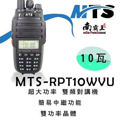 南霸王 MTS 雙頻PRT10WVU 超大功率無線電對講機 雙功率晶體