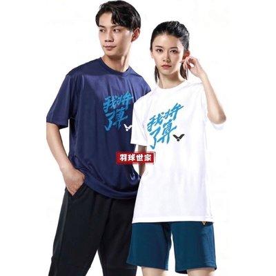 ◇ 羽球世家◇【衣】勝利 我拼了算 運動排汗衫T-Shirt (中性款) T-210F藍色 圖案T恤《VICTOR》