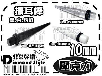 ~非常好鑽~(10mm擴耳棒)黑/白/透明 壓克力 抗過敏-Piercing穿刺