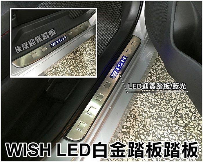 大新竹【阿勇的店】TOYOTA WISH 專用 LED藍光 白金踏板 迎賓踏板 外門檻護板 實車實品拍攝 一組四片