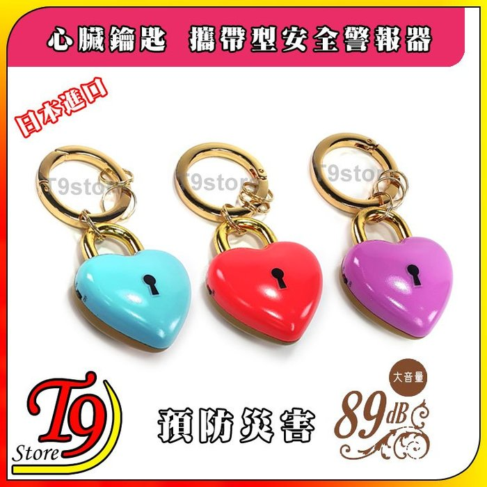 【T9store】日本進口 預防災害 心臟鑰匙吊飾 攜帶型安全警報器