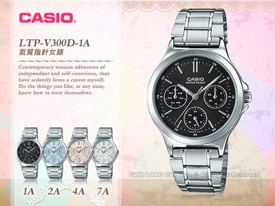 CASIO 卡西歐 手錶專賣店 LTP-V300D-1A 女錶 不鏽鋼錶帶 防水 三重折疊扣