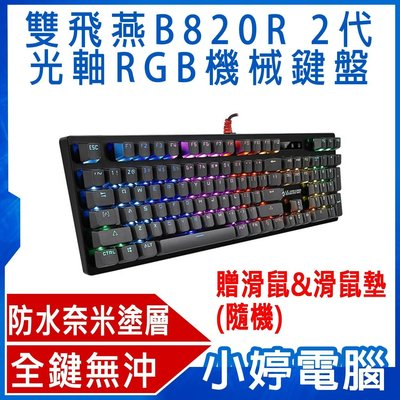 【小婷電腦*有線鍵盤】送滑鼠+鼠墊 免運全新 雙飛燕 A4 Bloody B820R 2代光軸電競機械鍵盤 控鍵寶典