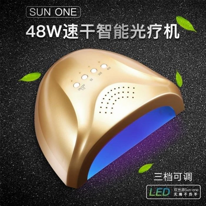 YEAHSHOP 光療機48W速干美甲燈烘干機器感應光療LED燈甲油膠指甲烤燈Y185