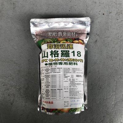 【肥肥】357 SQM肥料大廠 山格羅( 18-18-18+TE ) 1kg,採果後營養補充,迅速恢復生長勢。