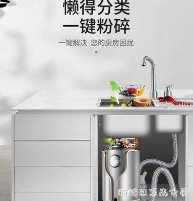 廚餘垃圾處理器廚房家用餐殘渣粉碎機食物水槽下水道攪碎機靜220v YYP 【台灣現貨】