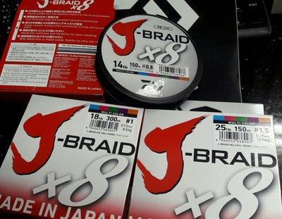 【欣の店】DAIWA  J-BRAID X8 8編 PE線 150m 五色  #0.8 軟絲 路亞專用 出清品