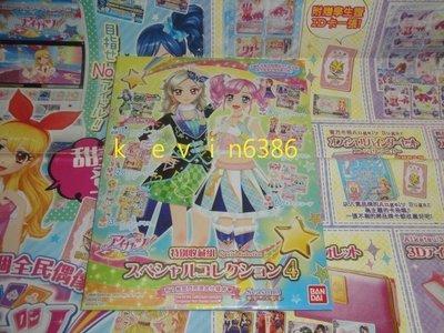 東京都-偶像學園-品牌收藏組第3季第4彈天羽圓(6)-內附1張4格補充內頁和3張限定卡(台灣機台可以刷) 現貨