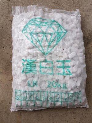 【瘋狂園藝賣場】漢白玉 (特白石) 20kg (尺寸:1分、1.2分、2分、3分、5分、7分、1吋)