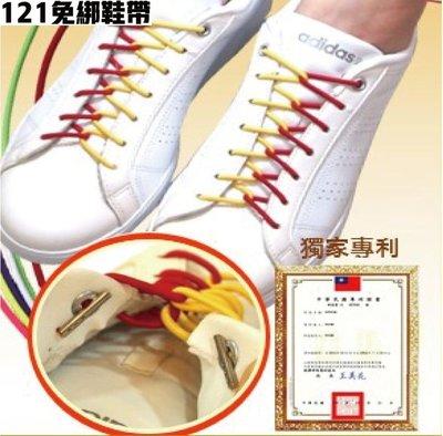 官方銷售 121創意免綁鞋帶 滿5送1 專利扣頭設計 每包4條 鞋帶 免綁鞋帶 懶人鞋帶