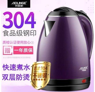 奧林格家用大容量電熱水壺自動斷電煮水壺304不銹鋼2升燒水壺 DF 可開發票