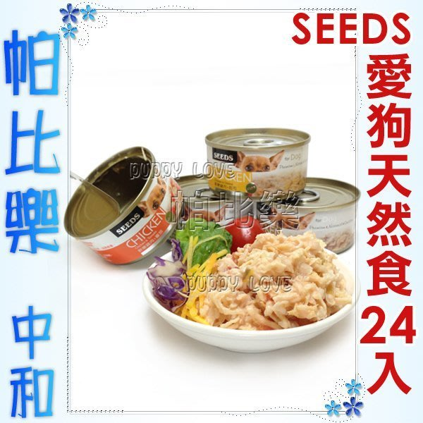 ◇帕比樂◇SEEDS.CHICKEN 愛狗天然食【一箱24罐入】純天然人用級食材