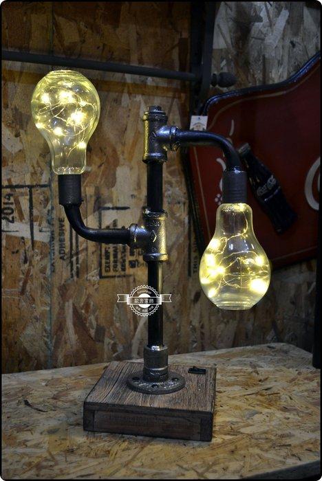 工業風燈泡造型水管檯燈 LOFT 復古鐵製立燈床頭燈小夜燈桌燈創意燈具展示燈泡 拍照道具婚禮佈置婚紗攝影【【歐舍家飾】】