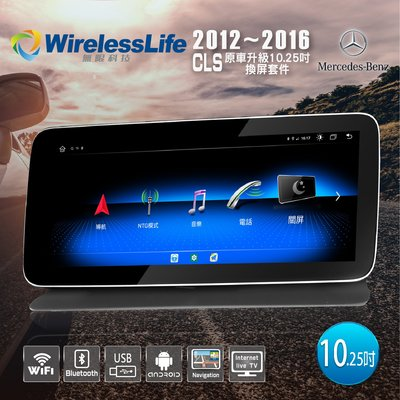 【BENZ賓士】12~16 CLS專用機 10.25吋 頂級原車屏升級 六核心 安卓10系統 無限科技