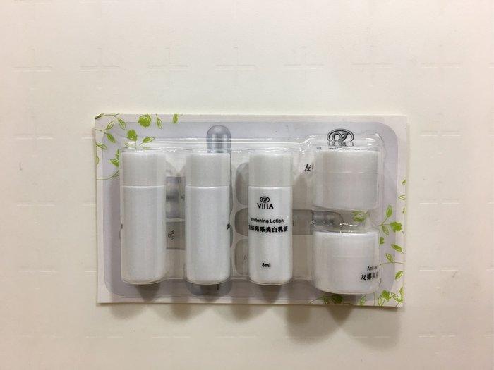 免運~~友娜亮采保養品旅行組/出國旅行小包裝/乳液/化妝水/按摩霜/保濕霜/抗皺霜/優質保養品/台灣製造。