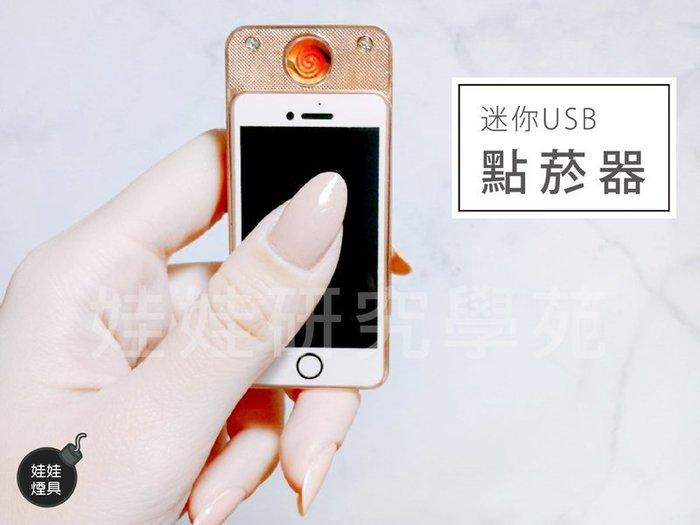 ㊣娃娃研究學苑㊣愛鳳迷你USB點菸器 創意充電點煙器 造型點煙器(SC146)