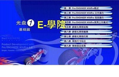 【多媒體-018】用多媒體學 Pro/ENGINEER Wildfire 教學光碟 / 衝評價, 260 元 !