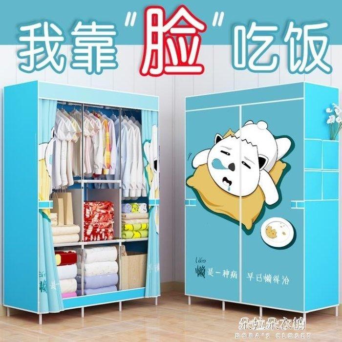 衣櫃 簡易衣櫃布藝單雙人經濟型大容量鋼管組裝收納現代簡約組合布衣櫥-閨蜜裝-可開發票