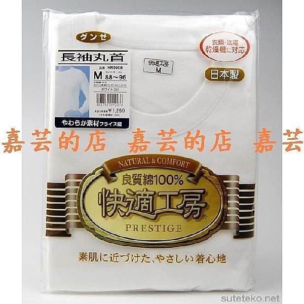 嘉芸的店 日本製 郡是GUNZE快適工房 圓領長袖男內衣 衛生衣 高級奈米材質KR9008 日本純棉抗菌長袖衛生衣