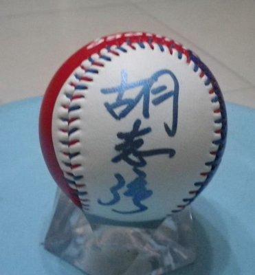 棒球天地---賣場唯一---大台中市長胡志強藍簽名於新版國旗球.字跡漂亮