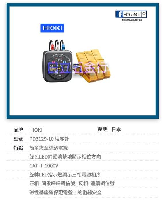 EJ工具 PD3129-10 日本製 HIOKI 非接觸相序計(安全) 大夾直徑7~40mm 唐和公司貨