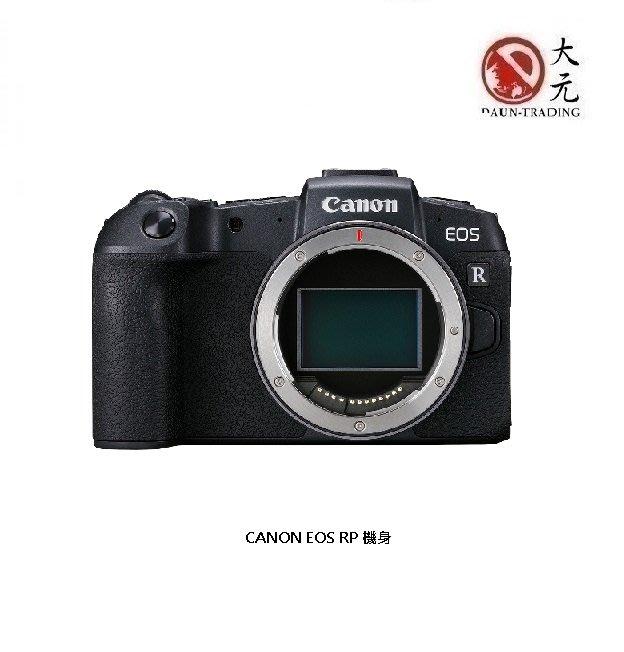*大元˙新北*【送轉接環+原電】CANON EOS RP 機身 公司貨 來店享優惠