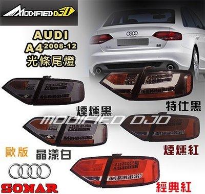 DJD Y0546 AUDI A4 08-12年 歐版 光條尾燈