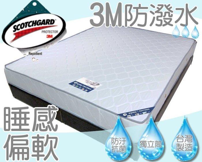 【DH】商品編號 R601商品名稱☆3M森呼吸☆標準雙人5尺3M防潑水獨立筒床墊。備有現貨可參觀試躺。新品上市特價~