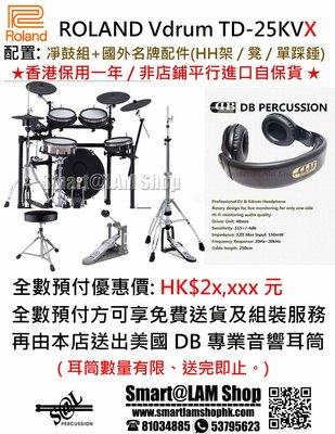 ROLAND Vdrum TD-25KVX 電鼓電子鼓組【非店鋪自保貨 / 送配件 / 預約免費組裝 / 再限量送美國DB耳筒】