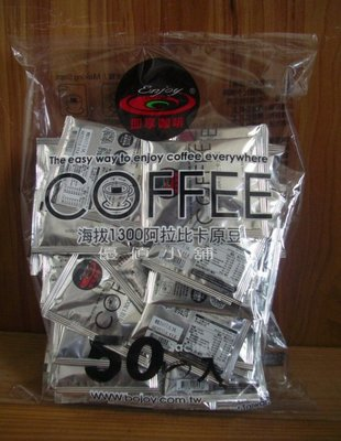 即享 經典 黑咖啡 沖泡式咖啡 一小包6克X50包