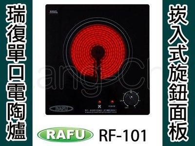 【康廚網】RAFU☆RF-101☆旋鈕式單口電陶爐☆110V☆不挑鍋具☆免運費