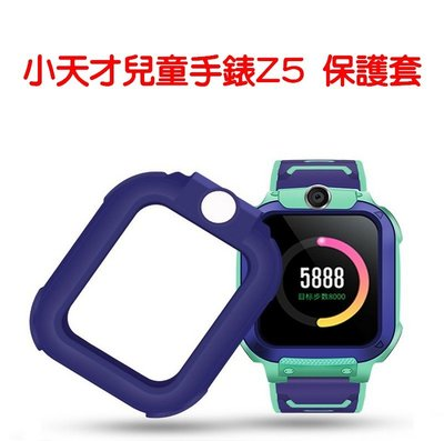 小天才兒童電話手錶Z5 Z5A矽膠保護套