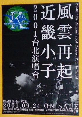 海報近畿小子2001