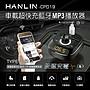 【風雅小舖】HANLIN- CPD19 車用新PD快充藍牙...