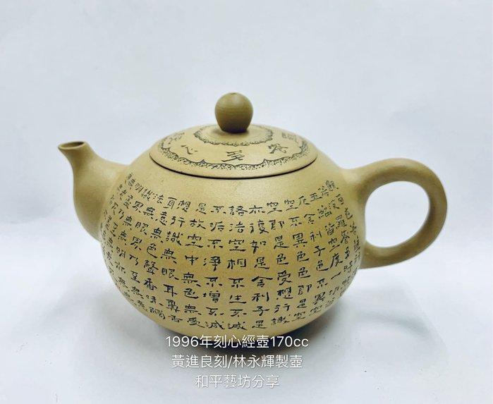 1996年刻心經壺170cc林永輝製壺黃進良刻