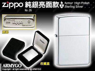 【ARMYGO】ZIPPO原廠打火機-純銀系列-ARMOR鎧甲亮面款 NO.26