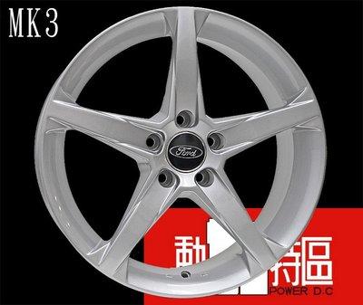 動力特區 富特麗MK3 亮黑 鐵灰 白 閃銀 17吋5孔108 鋁圈 適用車款FOCUS METROSTAR