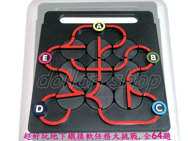 寶貝玩具屋二館☆【智力】空間邏輯思維大躍進---地下鐵行進接軌大挑戰64題