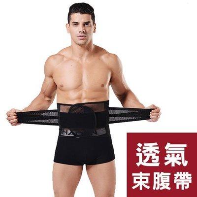 【現貨】超透氣強效塑身束腹帶/鋼骨男用束腹帶/男士束腰帶/塑身帶/瘦身帶/透氣束腰帶