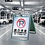 不銹鋼 禁止停車 停車牌 A817  停車場 /  告...