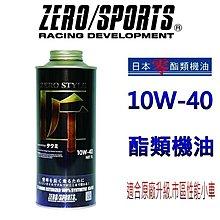 晶站 日本原裝ZERO/SPORTS 匠Style 10W-40 全酯類機油 1公升 零 競技