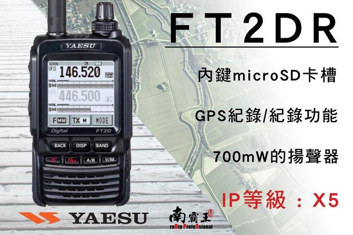 南霸王 日本大品牌YAESU FT2DR 數位雙頻對講機 | GPS 內建MICRO SD USB插槽 ID51A