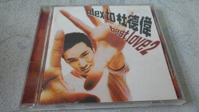 【金玉閣B-5】CD~杜德偉 to best love 2