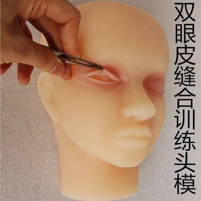 AFF096 (雙眼皮訓練頭模) 臉部微整形練習模型 矽膠人頭 面部微創 皮膚注射縫合 手術練習指導 醫用1180