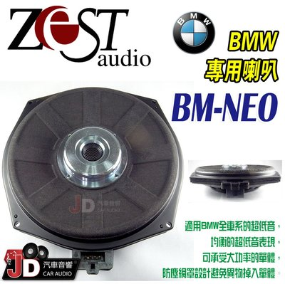 【JD汽車音響】Zest Audio BM-NEO  BMW專用喇叭 適用BMW全車系的超低音 可承受大功率的單體