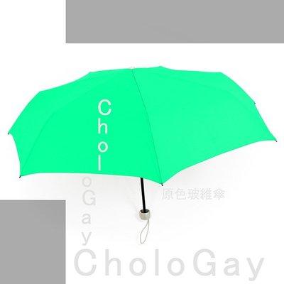 【RAINBOW雨傘】CholoGay原色玻纖三折傘 / 雨傘防UV傘防風傘折傘手開傘折疊傘