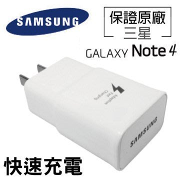 奇膜包膜 三星閃電快充 Note4 原廠充電器 S8 plus 變壓器 QC 2.0 9V 旅充頭 旅充 可搭配傳輸線